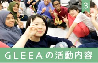 GLEEA活動内容のイメージ